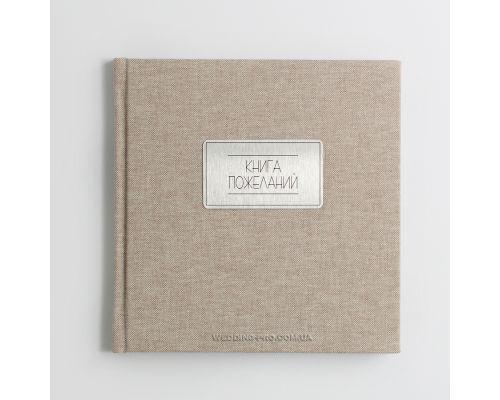 Книга пожеланий на свадьбу из мешковины