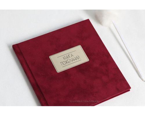 """Книга пожеланий на юбилей """"Роскошь"""""""