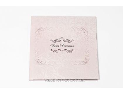 Свадебные альбомы для пожеланий в нежно розовом цвете