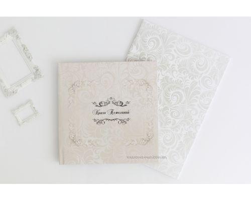 Набор книга пожеланий и папка для свидетельства