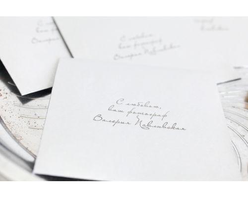 Надпись на конверте