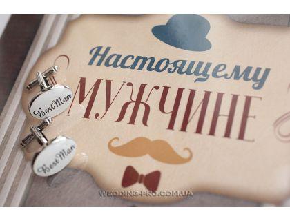 """Набор """"Настоящему мужчине 6"""" - шоколадный набор и запонки"""