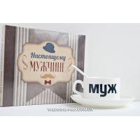 """Кофейный набор """"Лучший в мире муж"""" + шоколадный набор 3"""