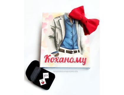 """Набор """"Коханому 2"""" - шоколадный набор, галстук-бабочка и запонки"""