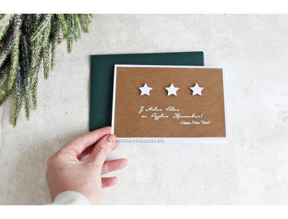 З Новим Роком та Різдвом Христовим! Звезда