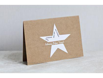 "Крафтовая открытка ""Звезда"" с вашим логотипом"