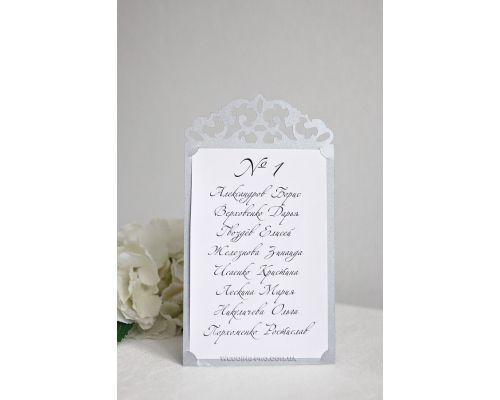 """Рассадка гостей на весілля """"Вензель"""" срібло темне"""
