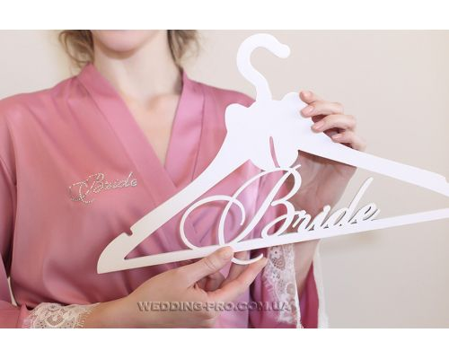 """Плечики для одежды с надписью """"Bride"""""""