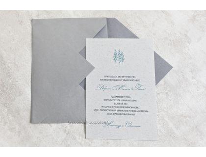 """Пригласительная открытка на свадьбу """"Ель"""""""