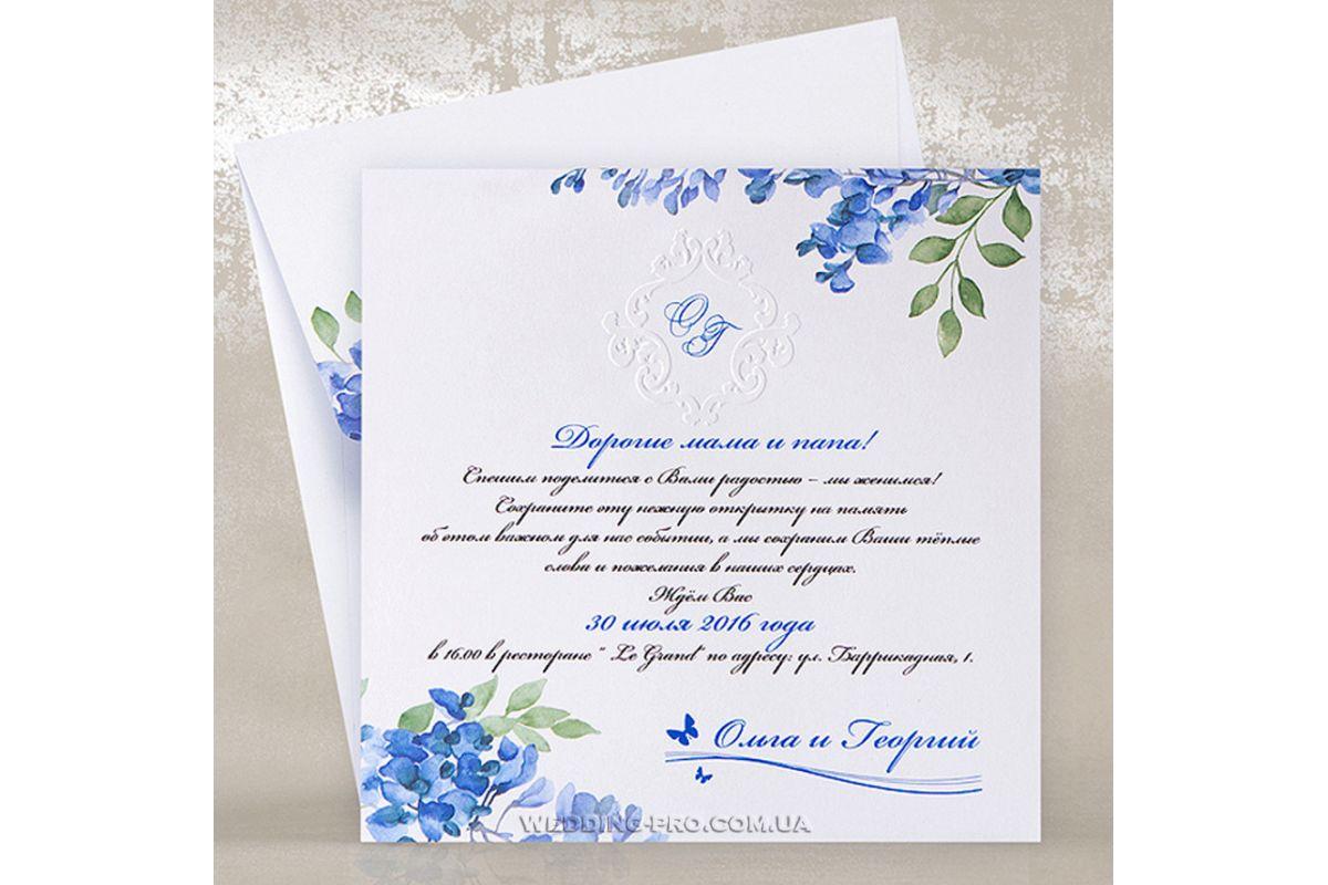 картинки для пригласительных на свадьбу в голубом цвете патология