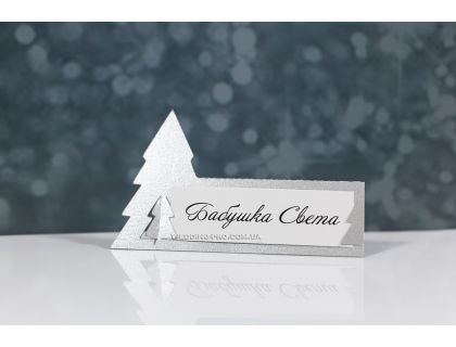 """Именные карточки на стол """"Ель"""" серебро"""