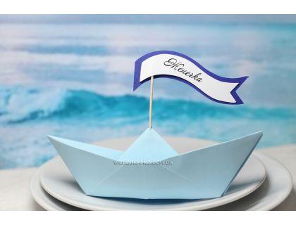 """Рассадочные карточки день рождения в морском стиле """"Стик волна"""""""