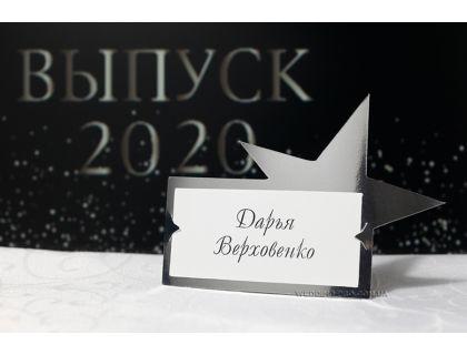 """Рассадочные карточки для банкета """"Звезда"""""""