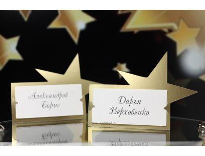 "Таблички с именем на стол ""Звезда"""