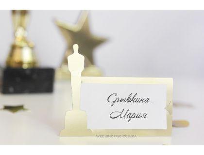 """Таблички для гостей на стол """"Оскар"""""""
