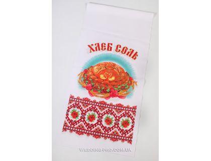 """Свадебный рушник хлеб-соль """"Каравай"""""""