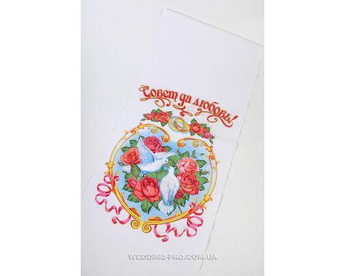 """Свадебный рушник с голубями """"Совет да любовь"""""""