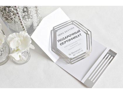 """Подарочные сертификаты с конвертом """"Геометрия"""""""
