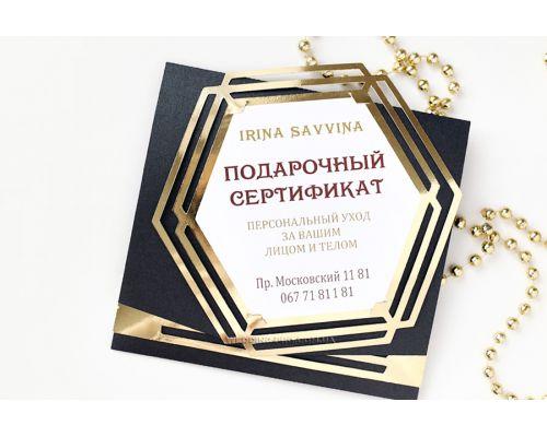 """Подарочный сертификат косметолога """"Геометрия"""""""