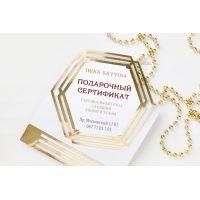 """Подарочный сертификат на услуги косметолога """"Геометрия"""""""