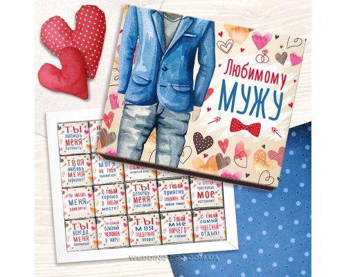 Конфеты Любимому мужу - шоколадный набор с милыми признания 100 г