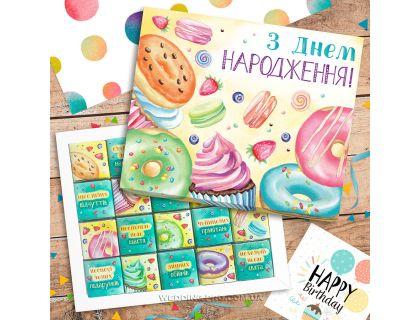 """Подарочный набор шоколада """"С Днем народження"""""""