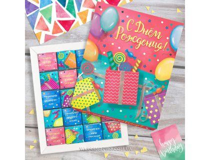 """""""С Днём рождения"""" - шоколадный набор с милыми признания 100 г"""