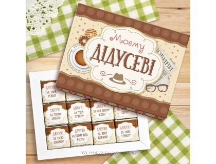 "Шоколадный набор ""Моєму Дідусеві"" 60 г"