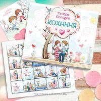 """""""Солодке кохання"""" - шоколадный набор с милыми признания 100 г"""