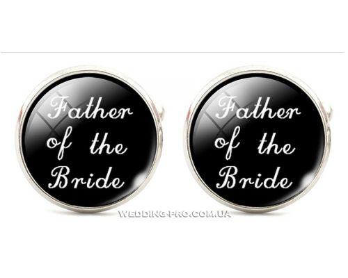 """Запонки на свадьбу """"Отец невесты"""""""