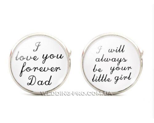 """Запонки """"Я люблю тебя всегда - Отец """""""