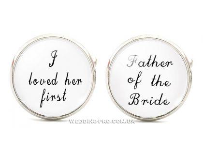 """Запонки свадебные """"Я полюбил её первым - Отец невесты"""""""